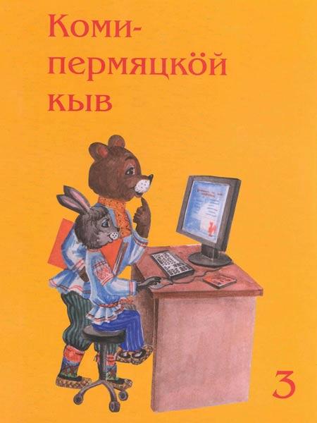 Коми-пермяцкий язык