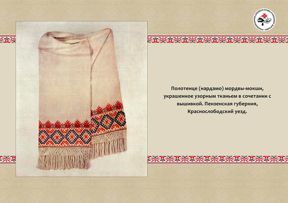 стоит рисунок мордовские традиции каждом